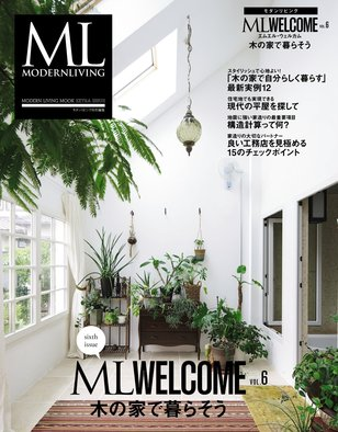 ML WELCOME vol.6 木の家で暮らそう