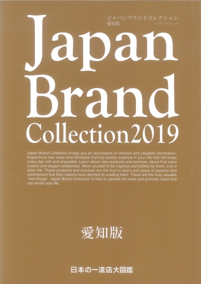 Japan Brand Collection