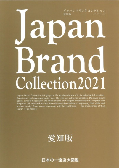 Japan Brand Collection 2021